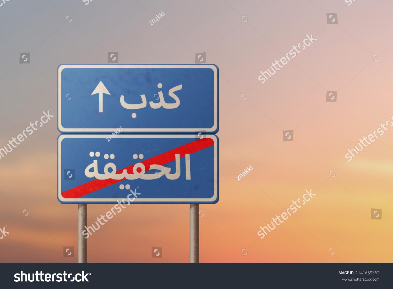False Truth Blue Arabic Road Sign Stock Photo (Edit Now