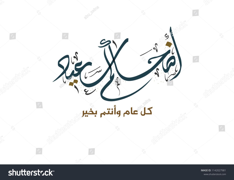 Adha Mubarak Arabic Calligraphy Eid Greeting Stock Vector Royalty