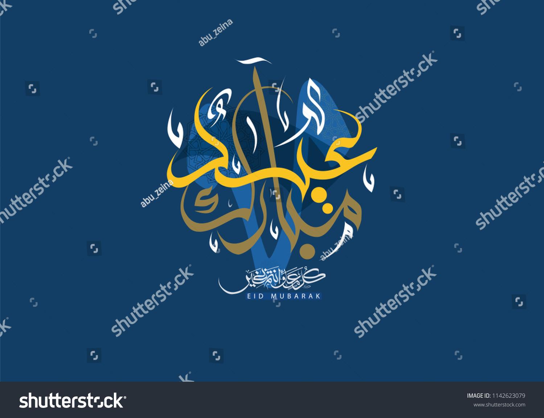 Premium Eid Mubarak Arabic Calligraphy Logo Stock Vector Royalty