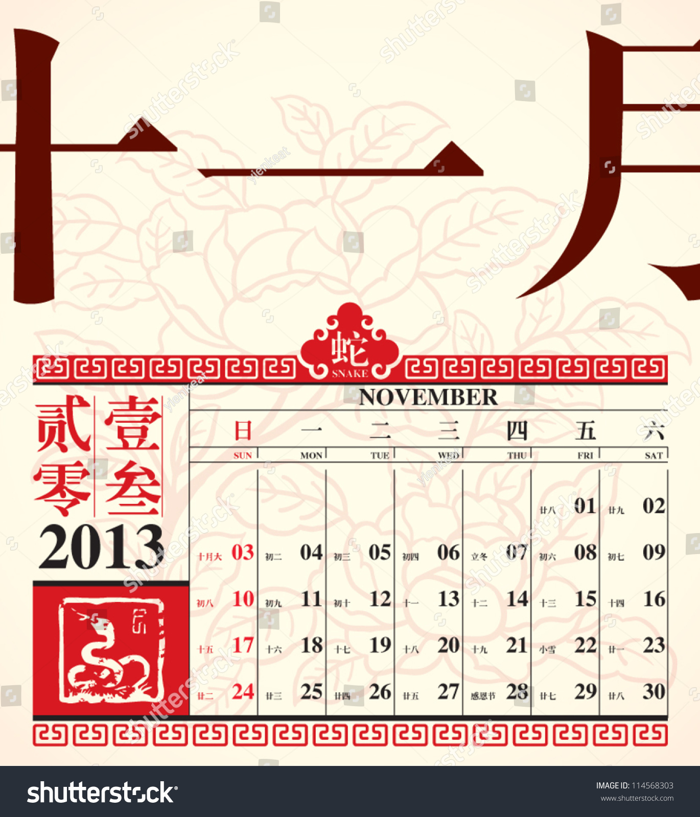 November Calendar Design : Vector retro chinese calendar design november