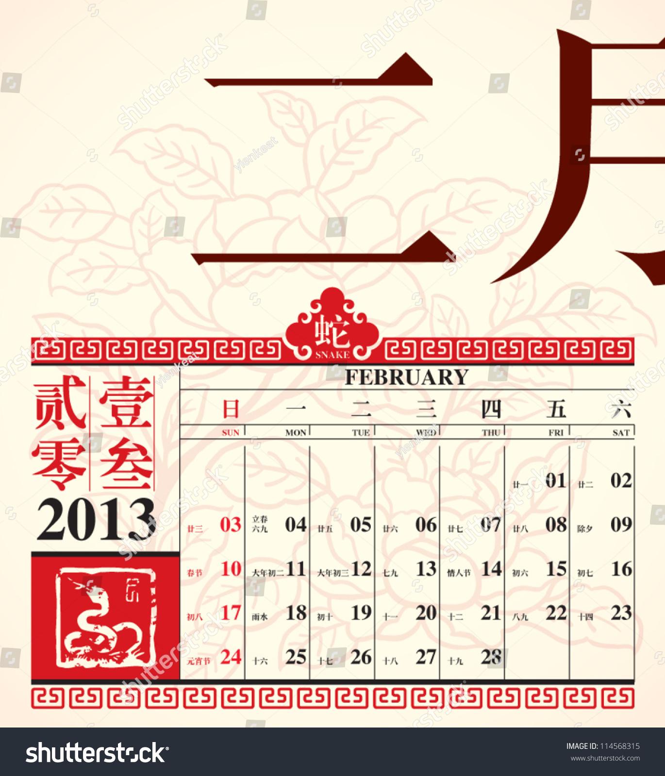Retro Calendar Design : Vector retro chinese calendar design stock