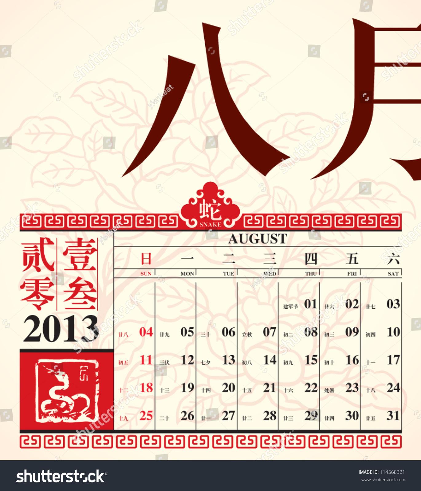 Calendar Vintage Vector : Vector retro chinese calendar design stock