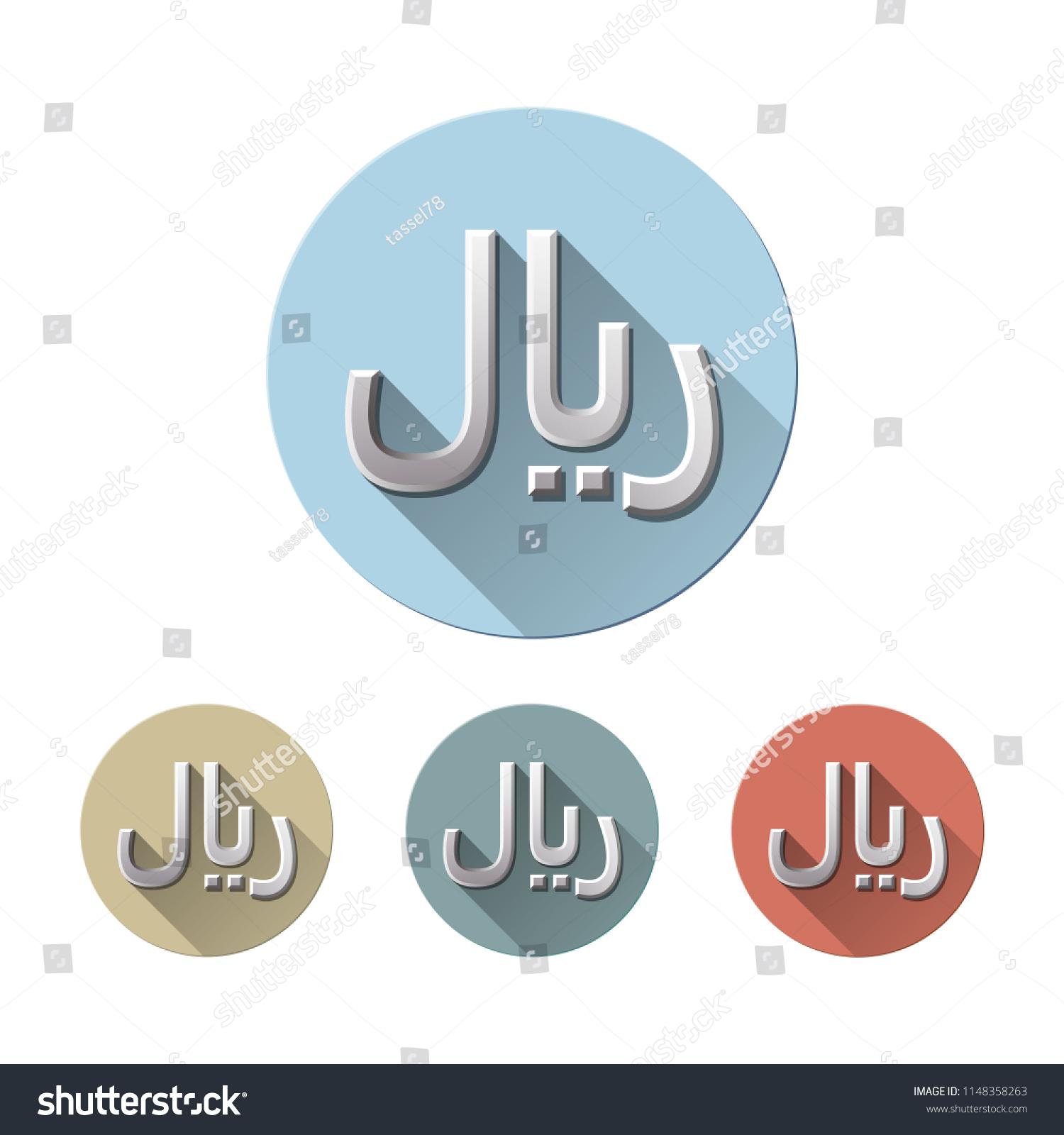 Rial Currency Sign Symbol Saudi Monetary Stock Vector Royalty Free