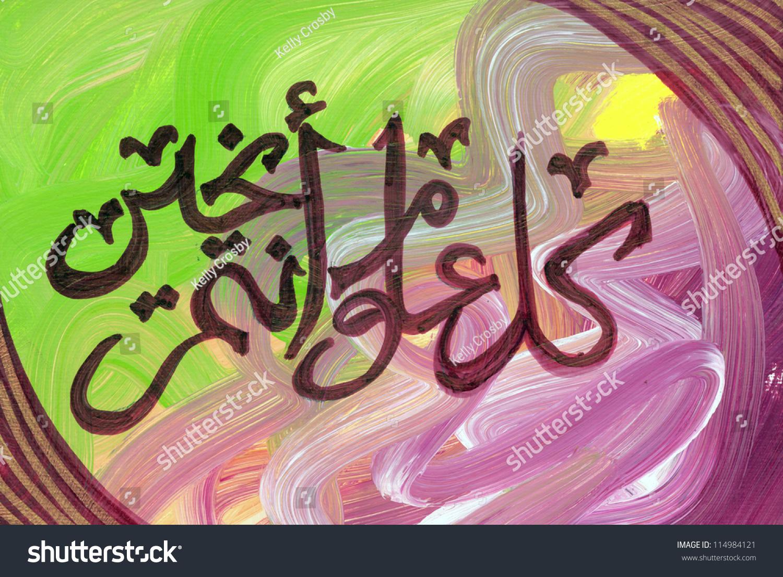 Arabic islamic new years greetings swirling stock illustration arabic islamic new years greetings in swirling brushstrokes m4hsunfo