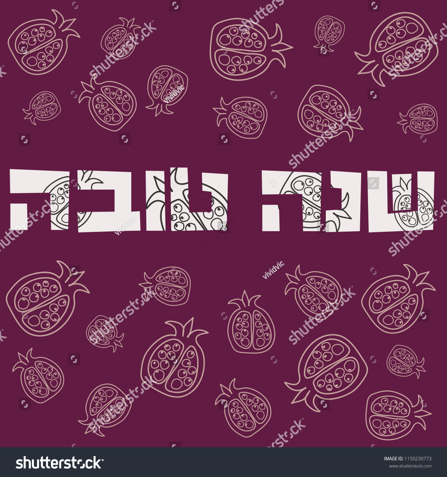 Background Pomegranates Jewish New Year Symbol Stock Vector Royalty