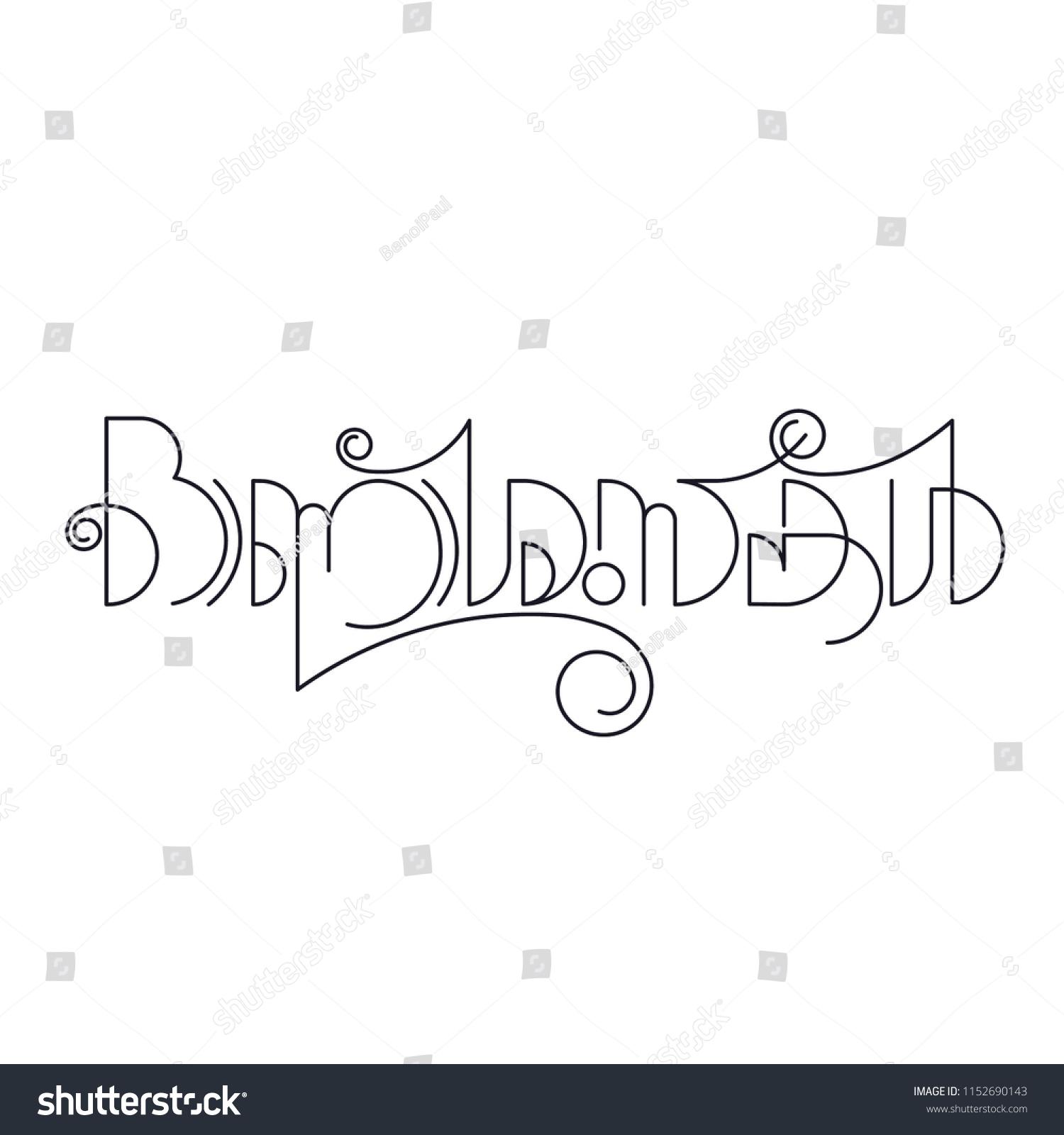 Hand Drawn Calligraphy Malayalam Language Onashamsakal Stock Vector