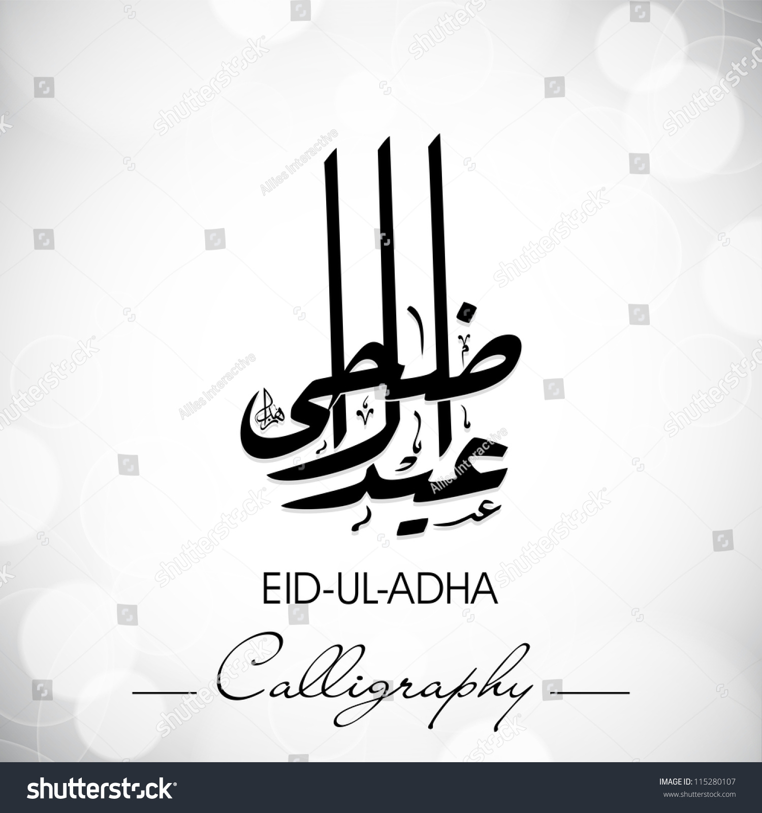 Eid ul adha or azha arabic islamic calligraphy for
