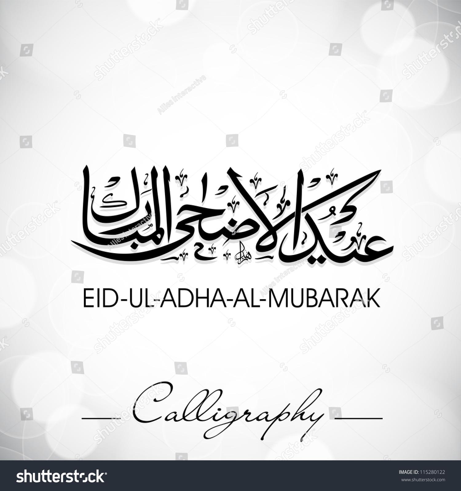 "Ramadan concept design with ""Eid Mubarak calligraphy"" in islamic ..."