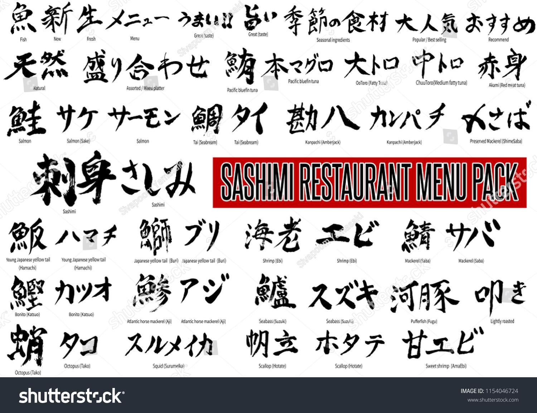 Hand Written Kanji Chinese Japanese Character Various Stock