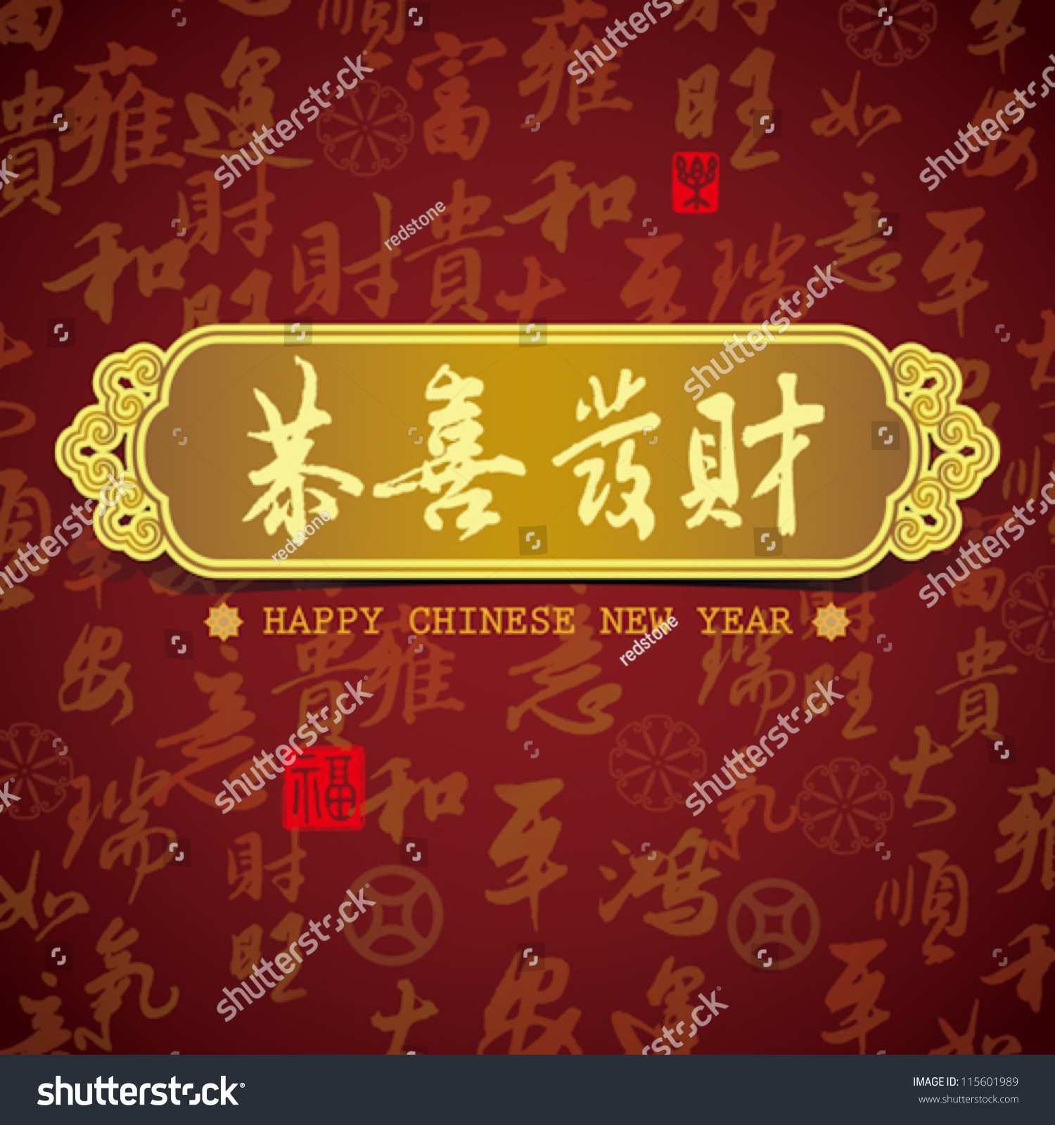 Chinese New Year Greeting Card Wishing Stock Vector Royalty Free