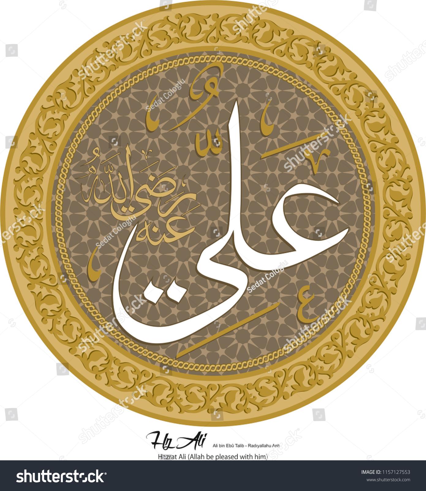 Arabic Hazrat Ali Allah Pleased Him Stock Vector (Royalty