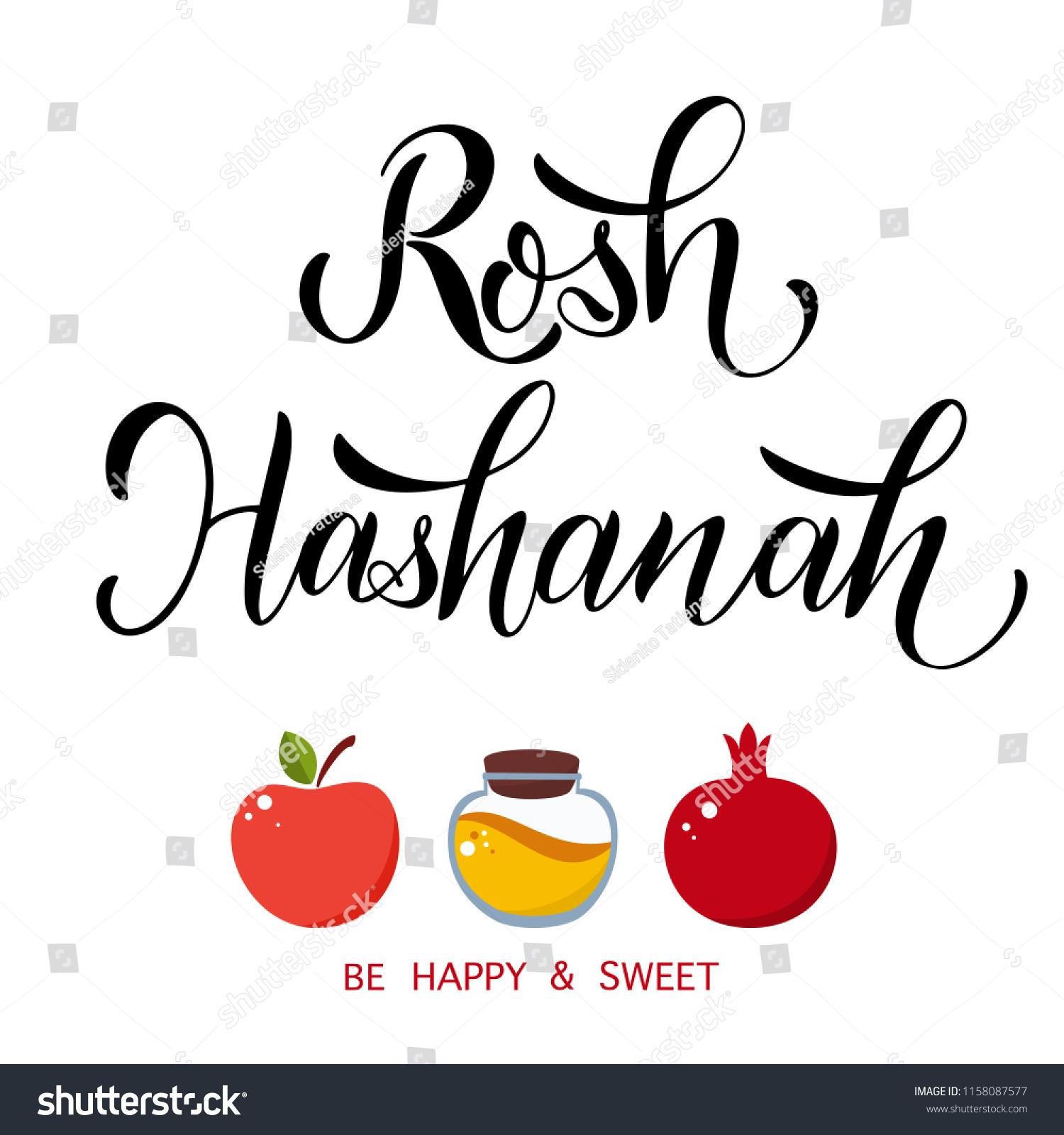 Rosh Hashanah Shana Tova Calligraphy Text Stock Vector Royalty Free