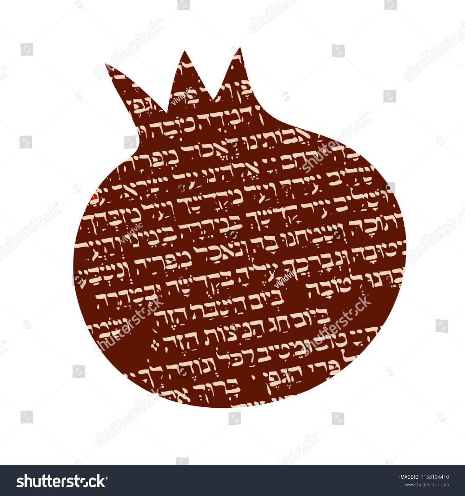 Pomegranate Rosh Hashanah Jewish New Year Stock Vector Royalty Free