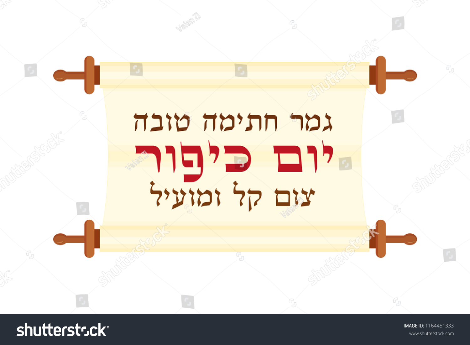 Vertical Scroll Hebrew Greeting Jewish Holiday Stock Vector Royalty