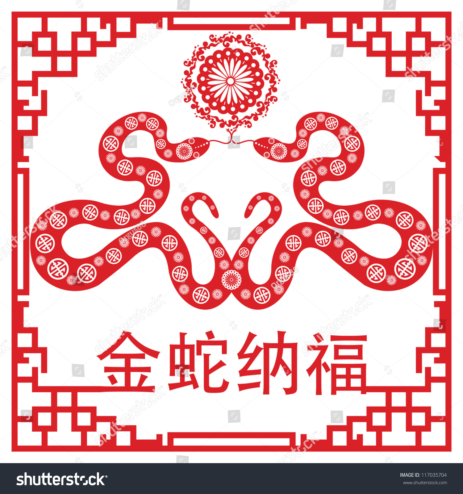 Chinese Paper Cut Out Snake Symbol Stock Vector Royalty Free