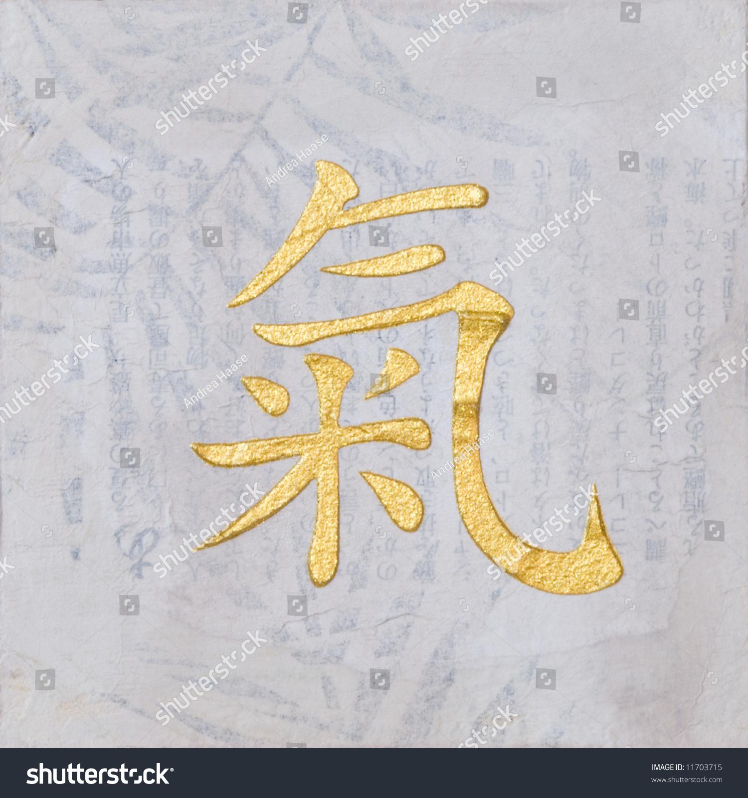 Chinese Symbol Chi Artwork Created Painted Stock Illustration