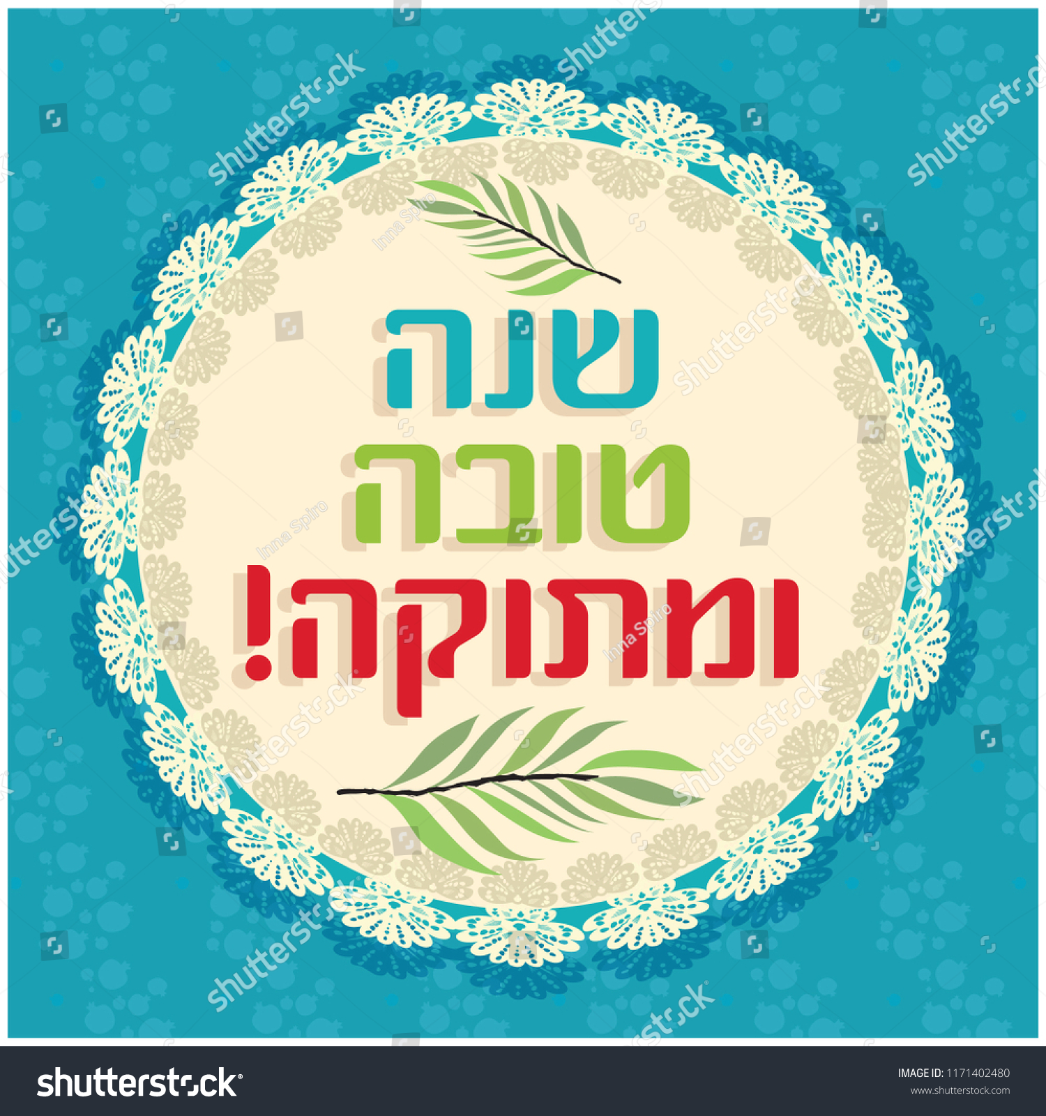 Card Jewish New Year Holiday Rosh Stock Vector Royalty Free