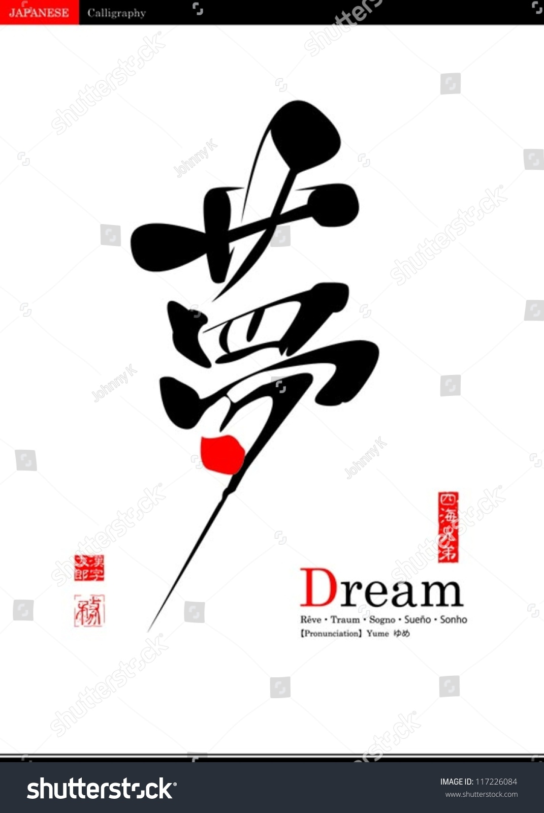Japanese calligraphy dream vector image stock