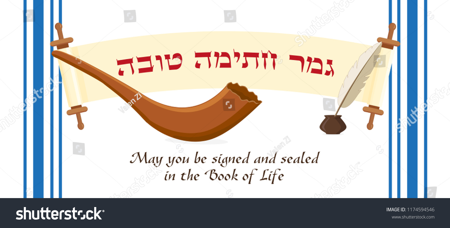 Jewish Holiday Yom Kippur Greeting Banner Stock Vector Royalty Free