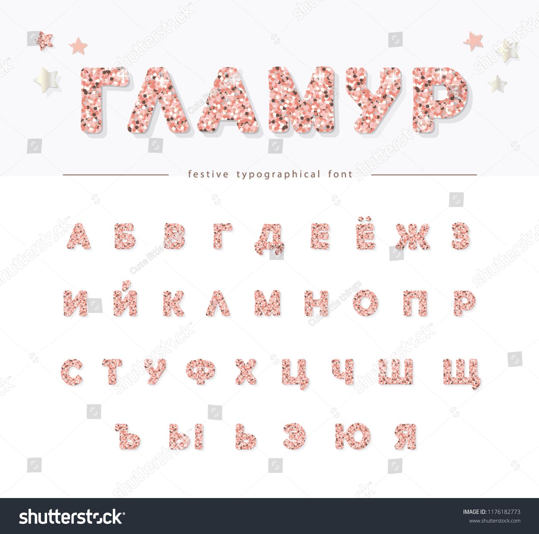 Stock vektory na téma Cyrillic Glitter Pink Font Glamour Alphabet ... 7beb358818