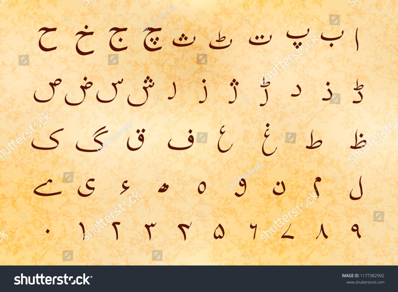 Set Ancient Alphabet Symbols Urdu Language Stock Vector