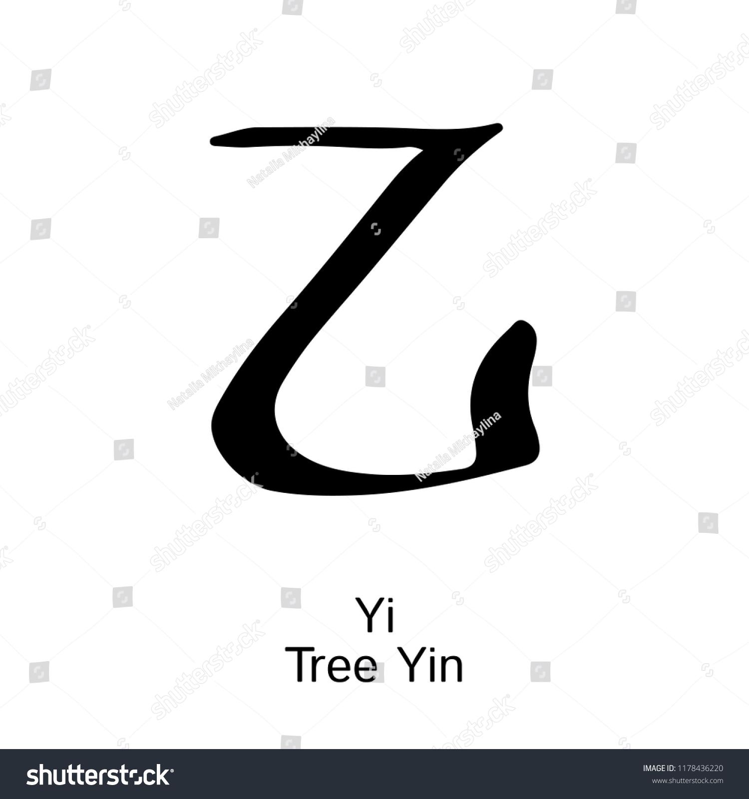 Hieroglyph Tree Yi Yin Vector Ink Stock Vector Royalty Free