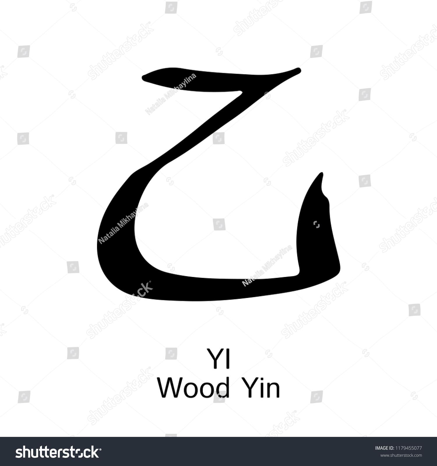 Hieroglyph Wood Yi Vector Ink Black Stock Vector Royalty Free