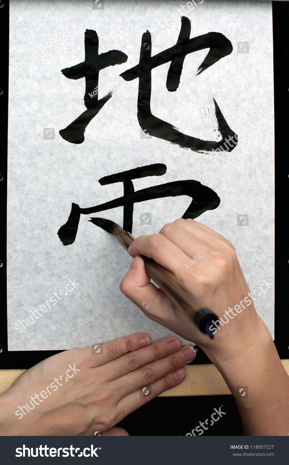 Traditional Japanese Calligraphy Artistically Written