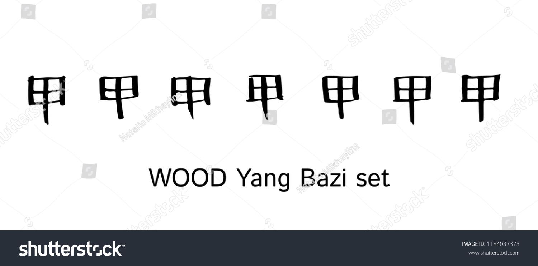 Hieroglyph Set Wood Yang Vector Ink Stock Vector Royalty Free