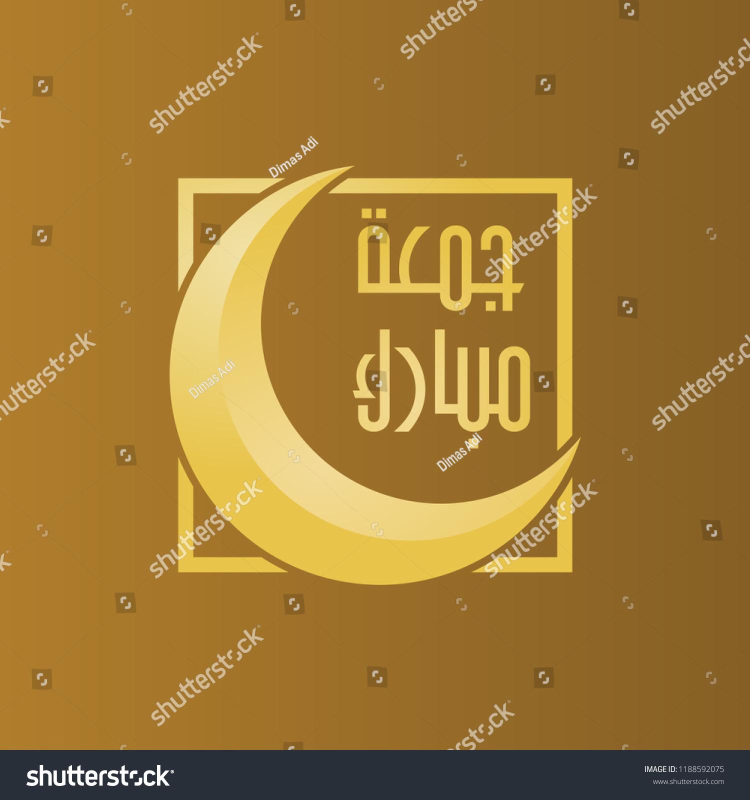 Islamic Greeting Crescent Moon Text Sample Stock Vector Royalty