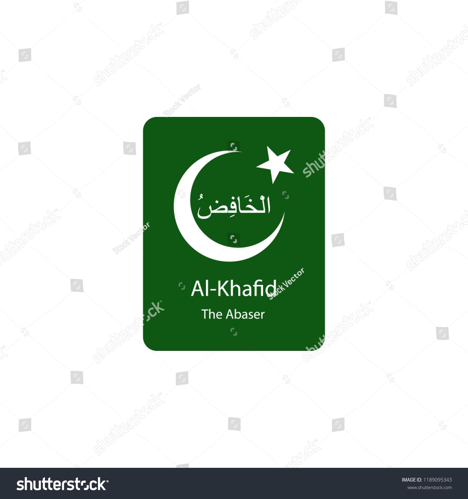 Al Khafid Allah Name Arabic Writing Stock Vector Royalty Free