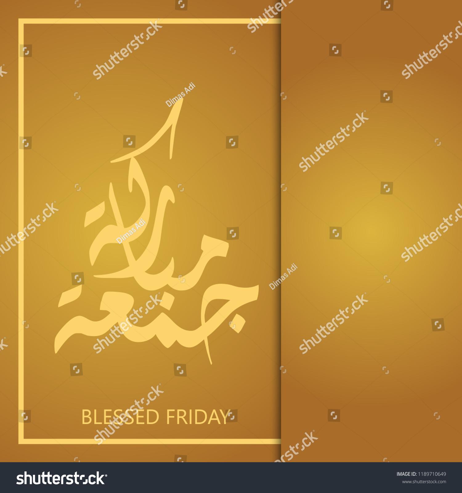 Jumma Mubarak Greeting Illustration Calligraphy Text Stock Vector