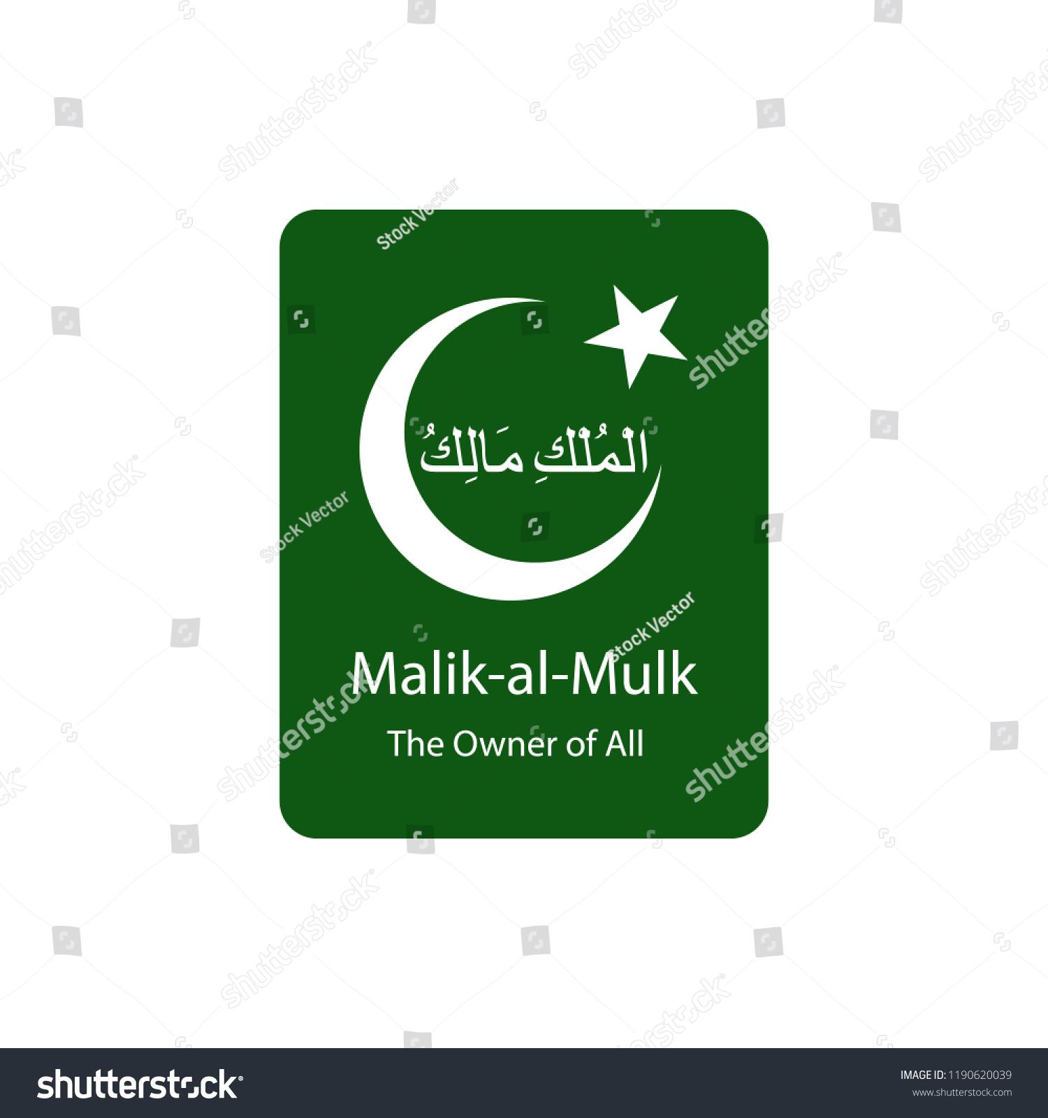 Malik Al Mulk Allah Name Arabic Stock Illustration 1190620039