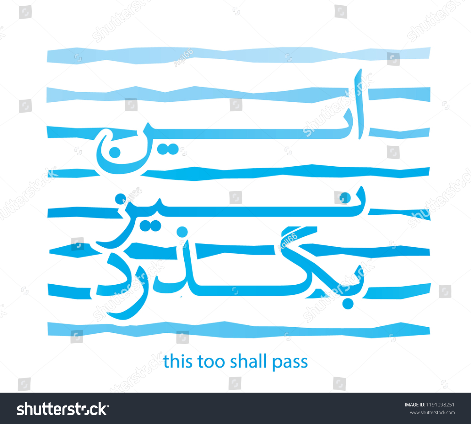 This Shall Pass Persian Proverb Iranian Stock Vector Royalty Free