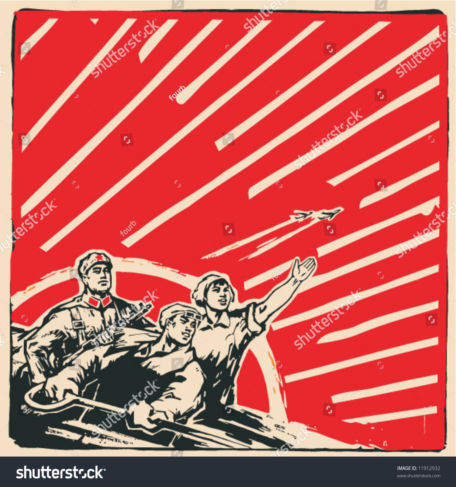 Old Communism Poster Stock Vector 11912932 - Shutterstock