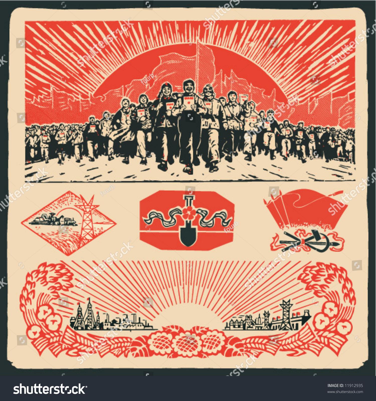 Old Communism Poster Stock Vector 11912935 - Shutterstock