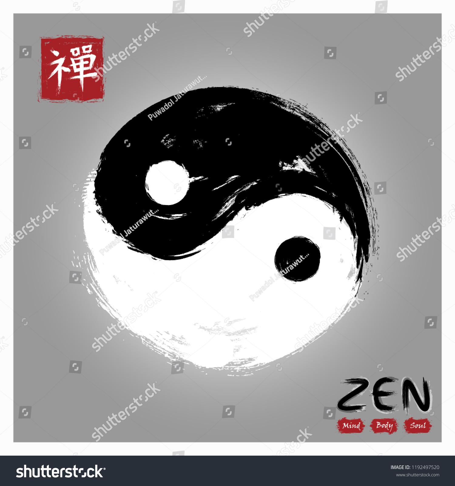 Yin Yang Circle Symbol Sumi E Stock Vector Royalty Free 1192497520