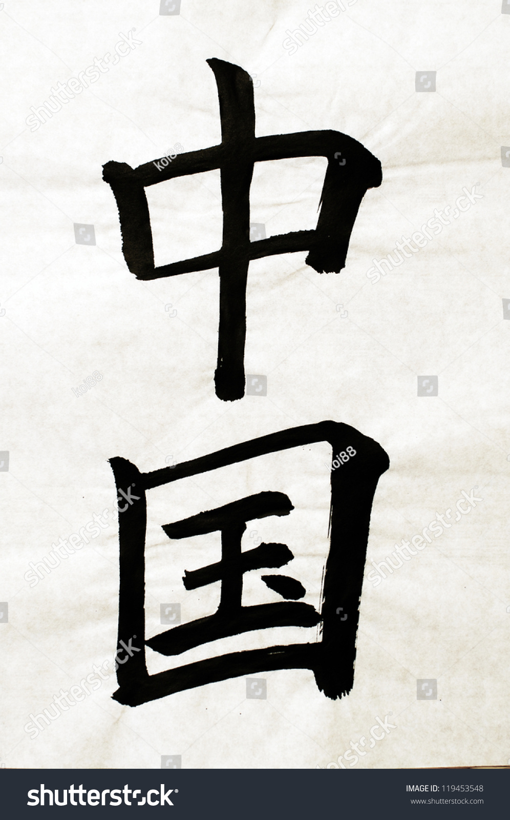 the word china in chinese writing Learn how to say china in mandarin chinese leave a comment below to suggest what words or phrases you would like to learn next.