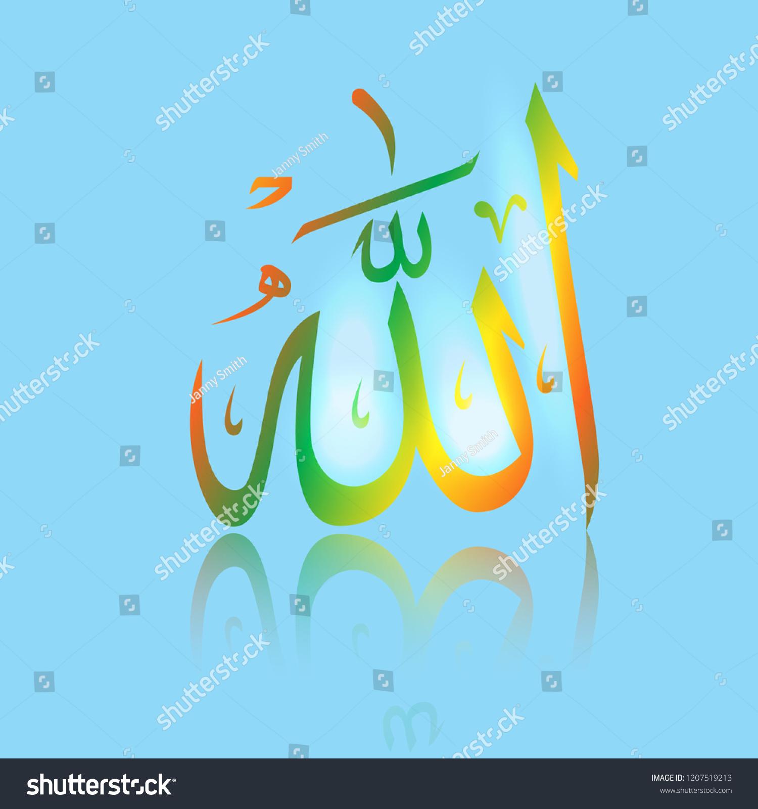 Allah Akbar Musique allah gad iclamic allahu akbar stock vector (royalty free