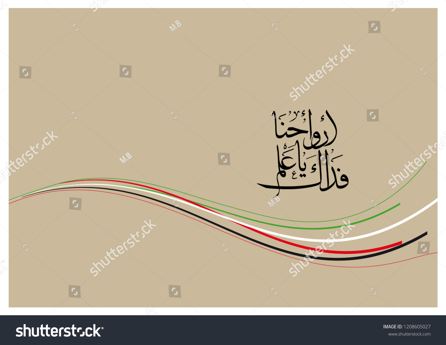 Arabic Calligraphy of the text  our souls are for our flag) Flag Day UAE's National Day-Flag Day #1208605027