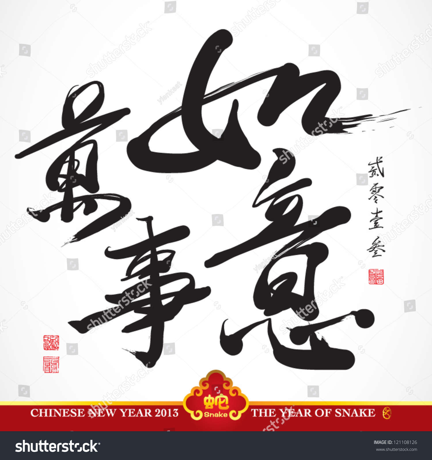 Vector greeting calligraphy chinese new year