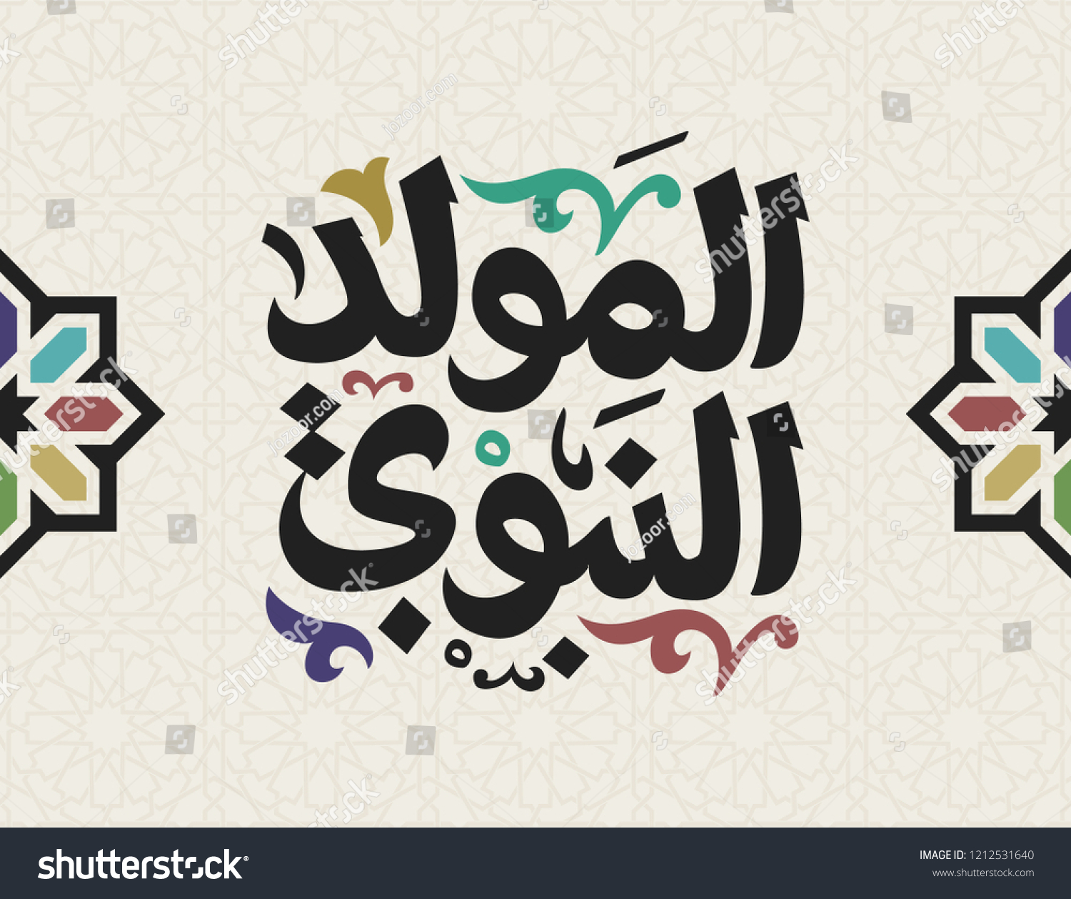 Arabic Islamic Mawlid Al Nabi Al Sharif Translation Stockvector