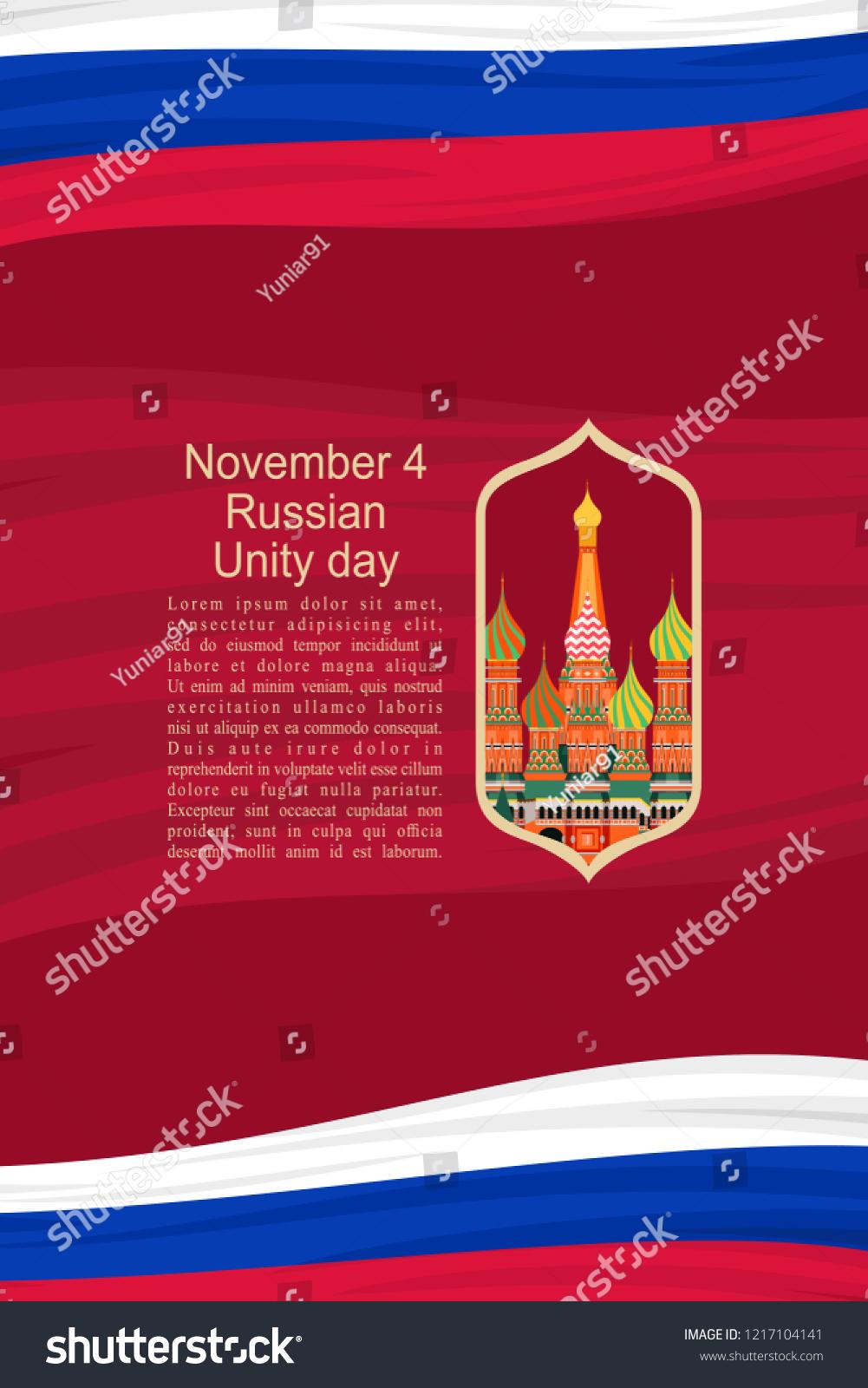 November 4 Russian Unity Day Vector Stock Vector (Royalty