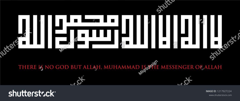 Kufi Calligraphy Syahadat Ashyhadu Allaa Ilaaha Religion