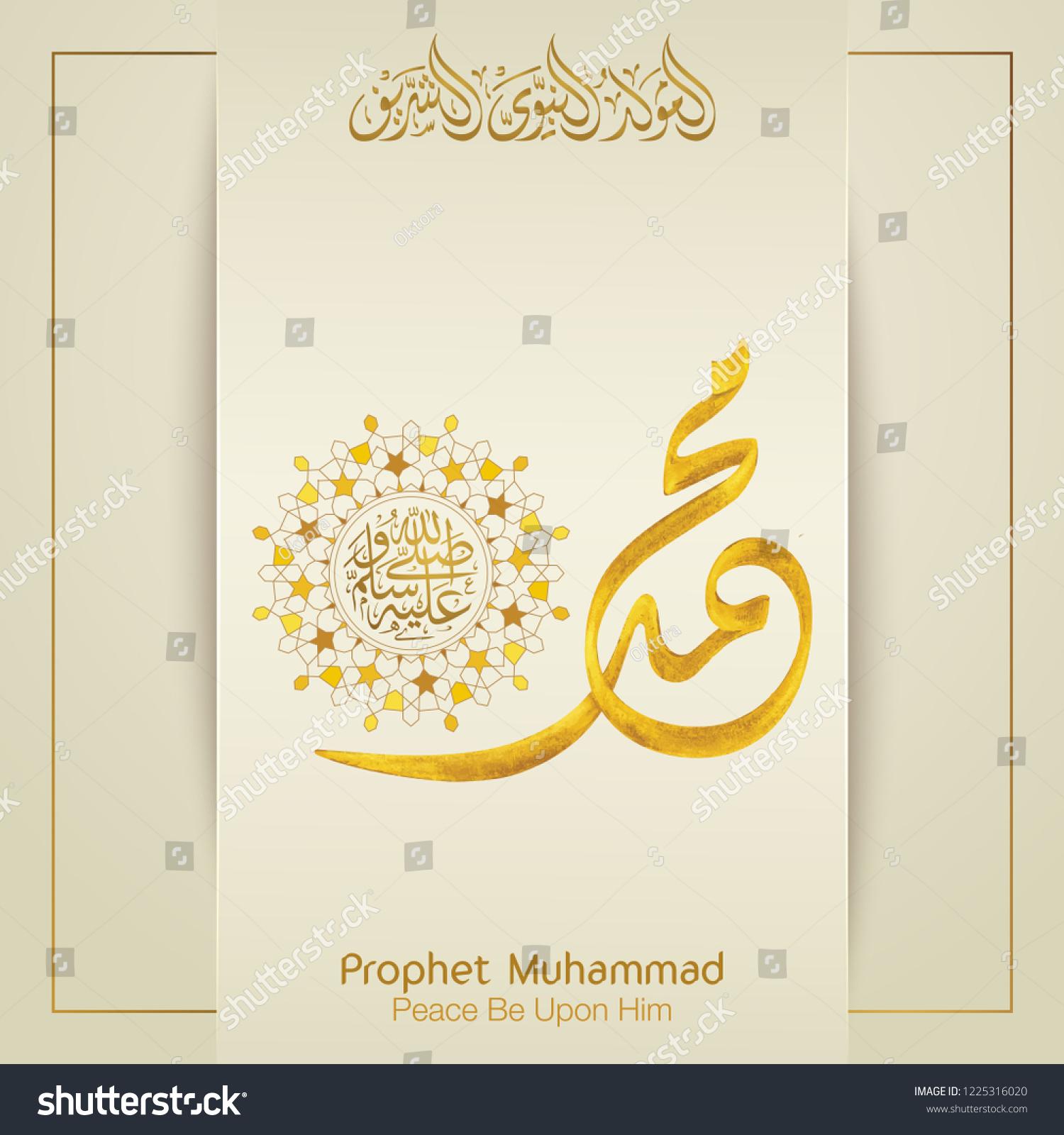 Mawlid Al Nabi Prophet Muhammads Birthday Greeting In Arabic Calligraphy With Geometric Pattern