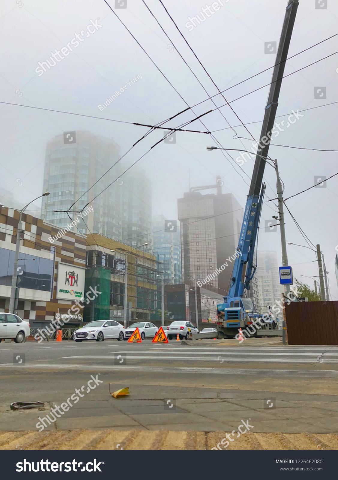 Krasnodar Russia Nowember 10 2018 Street Stock Photo Edit Now 1226462080
