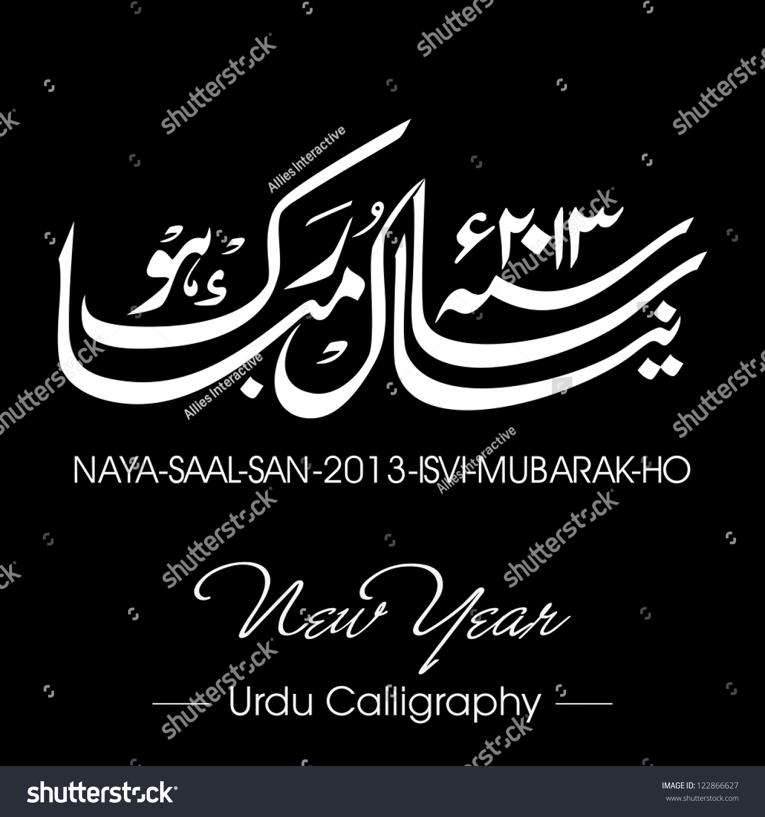 urdu calligraphy of naya saal mubarak ho happy new year eps 10 ez canvas