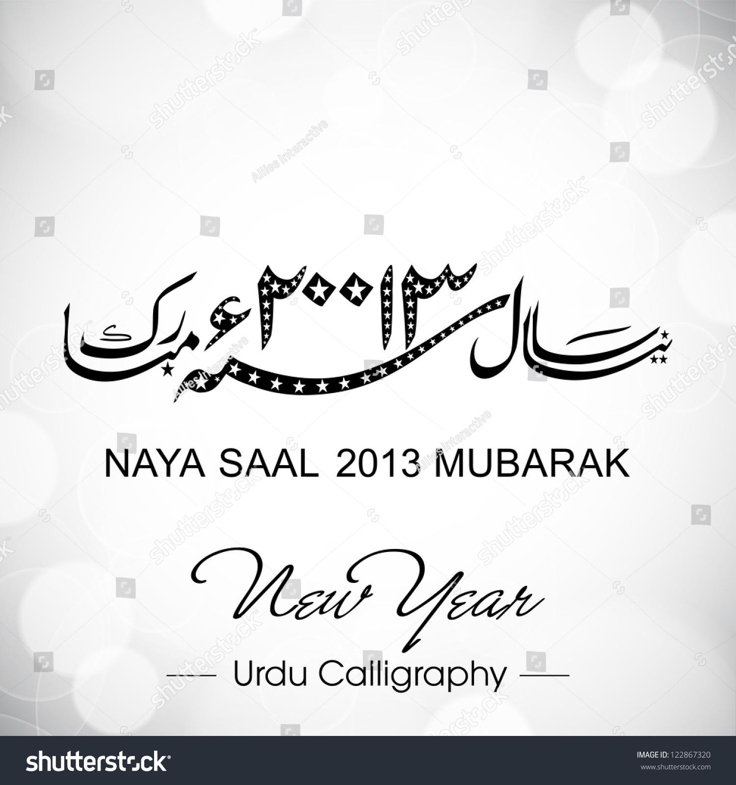 Urdu calligraphy naya saal mubarak ho stock vector 122867320 urdu calligraphy of naya saal mubarak ho happy new year eps 10 kristyandbryce Gallery
