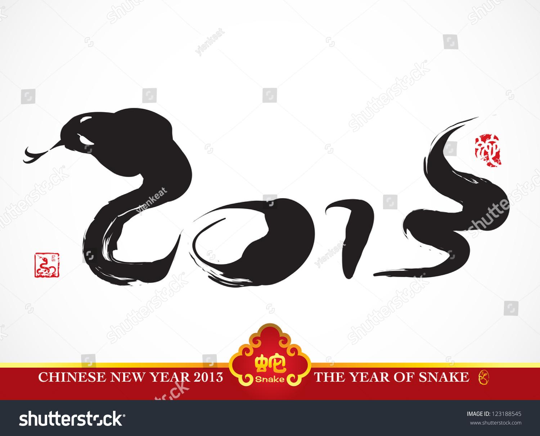 Snake Calligraphy Chinese New Year 2013 Translation