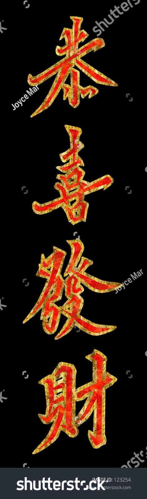 chinese new year kung hei fat choi vertical black background